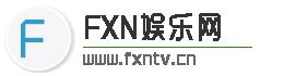 FXN娱乐网